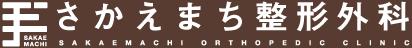 さかえまち整形外科 | 佐賀市栄町の整形外科・手外科・スポーツ整形外科