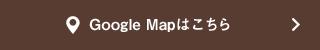 GoogleMapはこちら